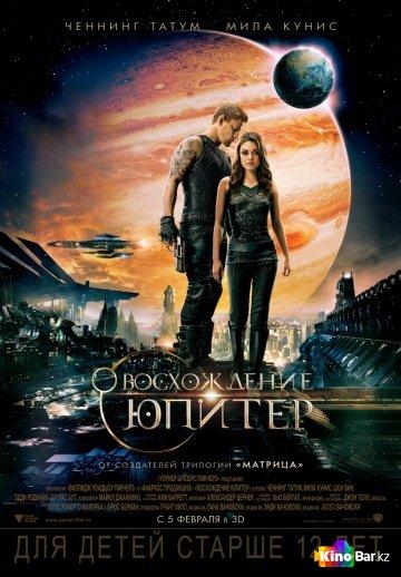 Фильм Восхождение Юпитер смотреть онлайн