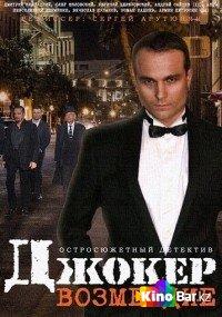 Фильм Джокер. Возмездие смотреть онлайн