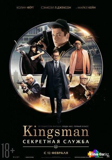 Фильм Kingsman: Секретная служба смотреть онлайн