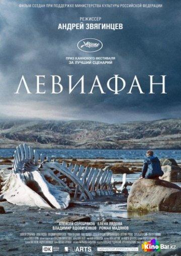 Фильм Левиафан смотреть онлайн