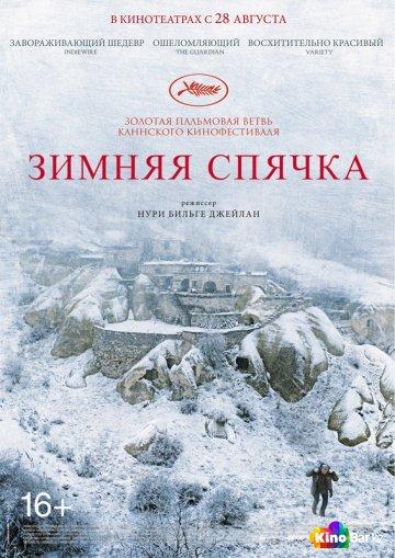 Фильм Зимняя спячка смотреть онлайн