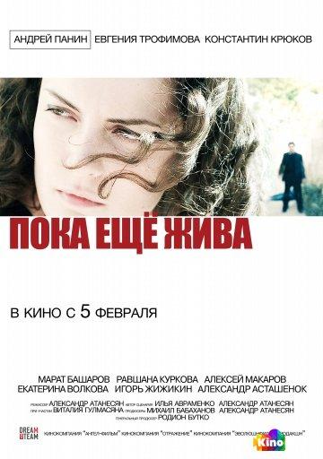 Фильм Пока еще жива смотреть онлайн