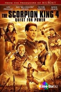 Фильм Царь скорпионов 4: Утерянный трон смотреть онлайн