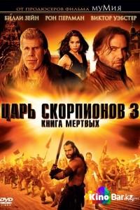 Фильм Царь скорпионов 3: Книга мертвых смотреть онлайн