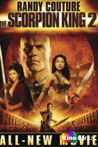 Фильм Царь скорпионов 2: Восхождение воина смотреть онлайн