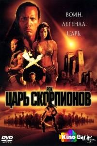Фильм Царь скорпионов смотреть онлайн