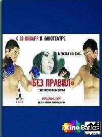 Фильм Без правил смотреть онлайн