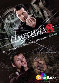 Фильм Паутина 8 сезон 9,10,11,12 серия смотреть онлайн