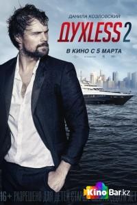 Фильм Духless2 смотреть онлайн