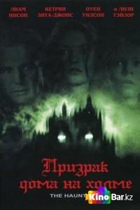Фильм Призрак дома на холме смотреть онлайн