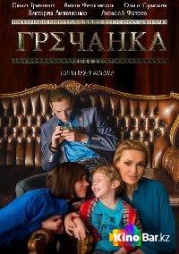 Фильм Гречанка 1-60 серия смотреть онлайн