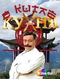 Фильм Кухня в Китае смотреть онлайн