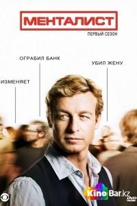 Фильм Менталист 3 сезон 23 серия смотреть онлайн