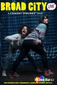 Фильм Брод Сити 2 сезон смотреть онлайн