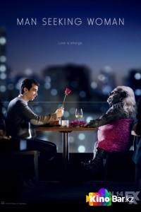 Фильм Мужчина ищет женщину 1 сезон смотреть онлайн
