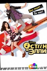 Фильм Остин и Элли 4 сезон смотреть онлайн