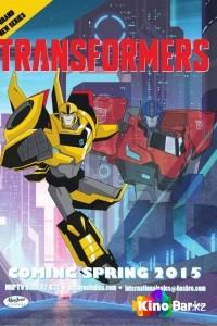 Фильм Трансформеры: Роботы под прикрытием  (все серии по порядку) смотреть онлайн