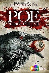 Фильм Проект зло смотреть онлайн