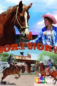 Фильм История одной лошадки смотреть онлайн