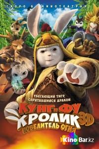 Фильм Кунг-фу Кролик: Повелитель огня смотреть онлайн