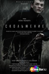 Фильм Скольжение смотреть онлайн