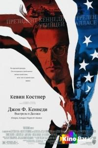Фильм Джон Ф. Кеннеди: Выстрелы в Далласе смотреть онлайн
