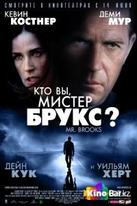 Фильм Кто Вы, Мистер Брукс? смотреть онлайн