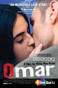 Фильм Омар смотреть онлайн