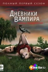 Фильм Дневники вампира 1 сезон 22 серия смотреть онлайн