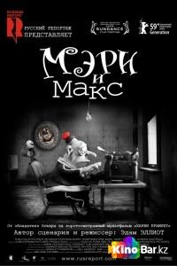 Фильм Мэри и Макс смотреть онлайн