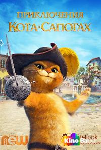 Фильм Приключения кота в сапогах 1 сезон 15 серия смотреть онлайн
