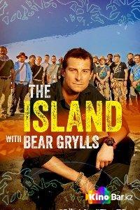 Фильм Остров с Беаром Гриллсом 5 серия смотреть онлайн