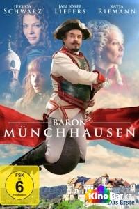 Фильм Барон Мюнхгаузен смотреть онлайн