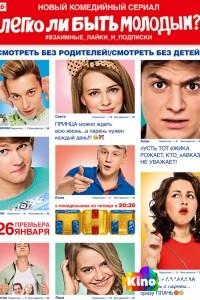 Фильм Легко ли быть молодым? смотреть онлайн
