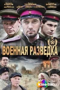 Фильм Военная разведка: Западный фронт 8 серия смотреть онлайн