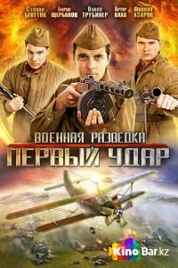 Фильм Военная разведка: Первый удар 8 серия смотреть онлайн
