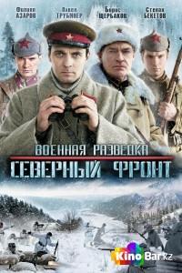 Фильм Военная разведка: Северный фронт 8 серия смотреть онлайн