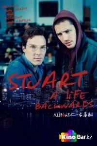 Фильм Стюарт: Прошлая жизнь смотреть онлайн