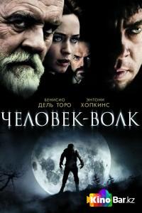 Фильм Человек-волк | Режиссерская версия смотреть онлайн
