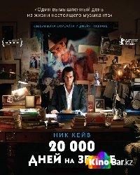 Фильм 20,000 дней на Земле смотреть онлайн