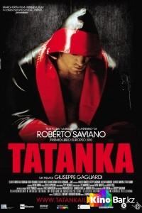 Фильм Татанка смотреть онлайн