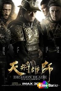 Фильм Меч дракона смотреть онлайн