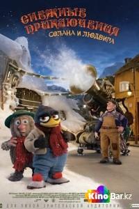 Фильм Снежные приключения Солана и Людвига смотреть онлайн