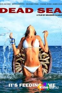 Фильм Мёртвое море смотреть онлайн