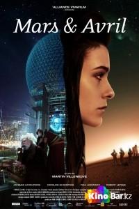 Фильм Марс и Апрель смотреть онлайн