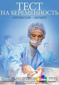 Фильм Тест на беременность 15,16 серия смотреть онлайн