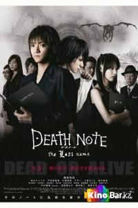 Фильм Тетрадь смерти2 смотреть онлайн