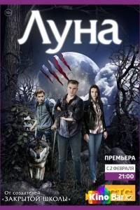 Фильм Луна 1 сезон 30 серия смотреть онлайн