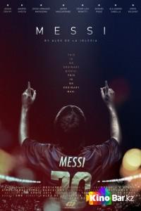 Фильм Месси смотреть онлайн