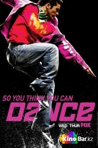 Фильм Значит, ты умеешь танцевать? 15 сезон 1-13,14 выпуск смотреть онлайн